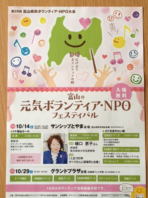 http://npo-tcc.jp/news/1014%E6%A1%88%E5%86%85%E3%83%81%E3%83%A9%E3%82%B7%E8%A1%A8.jpg