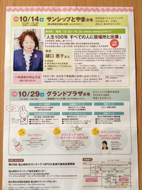 http://npo-tcc.jp/news/1014%E6%A1%88%E5%86%85%E3%83%81%E3%83%A9%E3%82%B7%E8%A3%8F.jpg